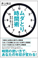 ムダとり時間術 Kindle版