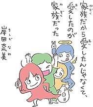 表紙: 家族だから愛したんじゃなくて、愛したのが家族だった (コルクスタジオ) | 岸田奈美