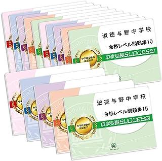 淑徳与野中学校2ヶ月対策合格セット問題集(15冊)