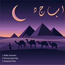 ABJAD: AbJAD : Introduction to Arabic Letters Pronunciation