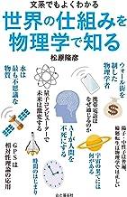 表紙: 文系でもよくわかる 世界の仕組みを物理学で知る | 松原 隆彦