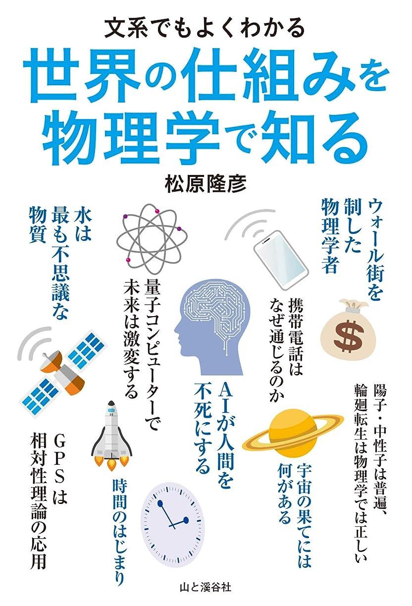 パーセント不毛のプレート文系でもよくわかる 世界の仕組みを物理学で知る