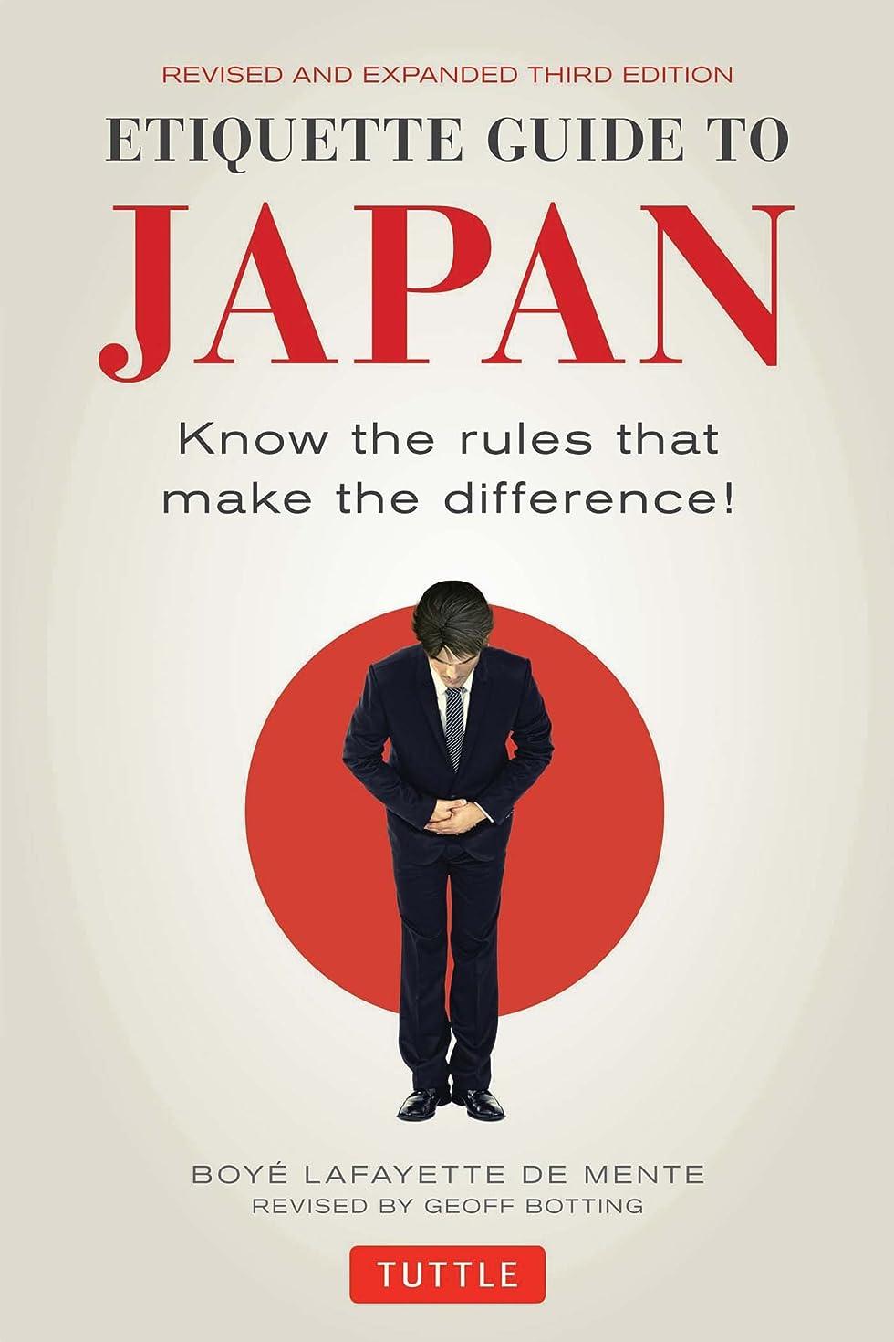 威信基本的な好きEtiquette Guide to Japan: Know the rules that make the difference! (English Edition)