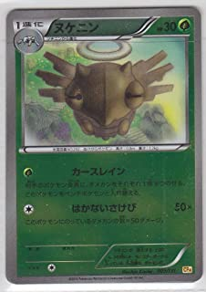 Pokemon Card Japanese - Shedinja 009/131 CP4 - Reverse Holo