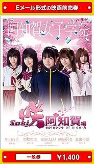 『咲-Saki-阿知賀編 episode of side-A』映画前売券(一般券)(ムビチケEメール送付タイプ)