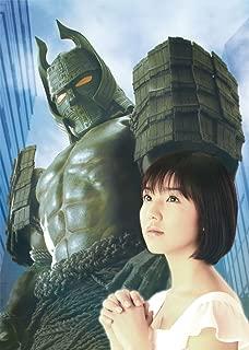 大魔神カノン Blu-ray BOX3 初回限定版