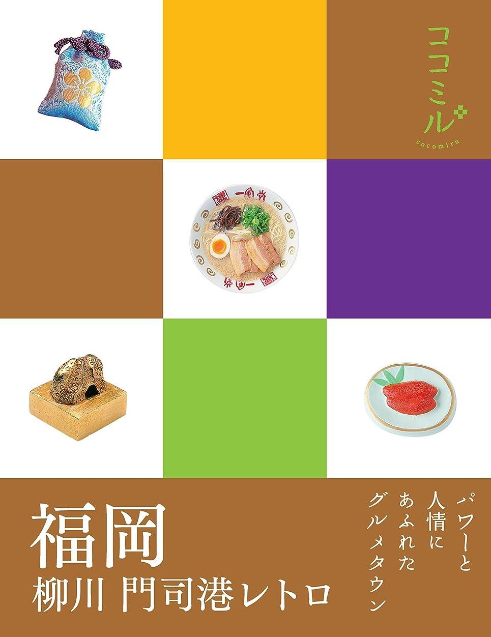 忠実なコメンテーター机ココミル 福岡 柳川 門司港レトロ(2019年版)
