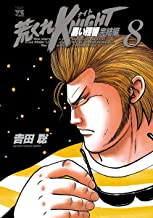 表紙: 荒くれKNIGHT 黒い残響完結編 8 (ヤングチャンピオン・コミックス) | 吉田聡