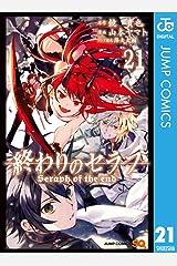 終わりのセラフ 21 (ジャンプコミックスDIGITAL) Kindle版