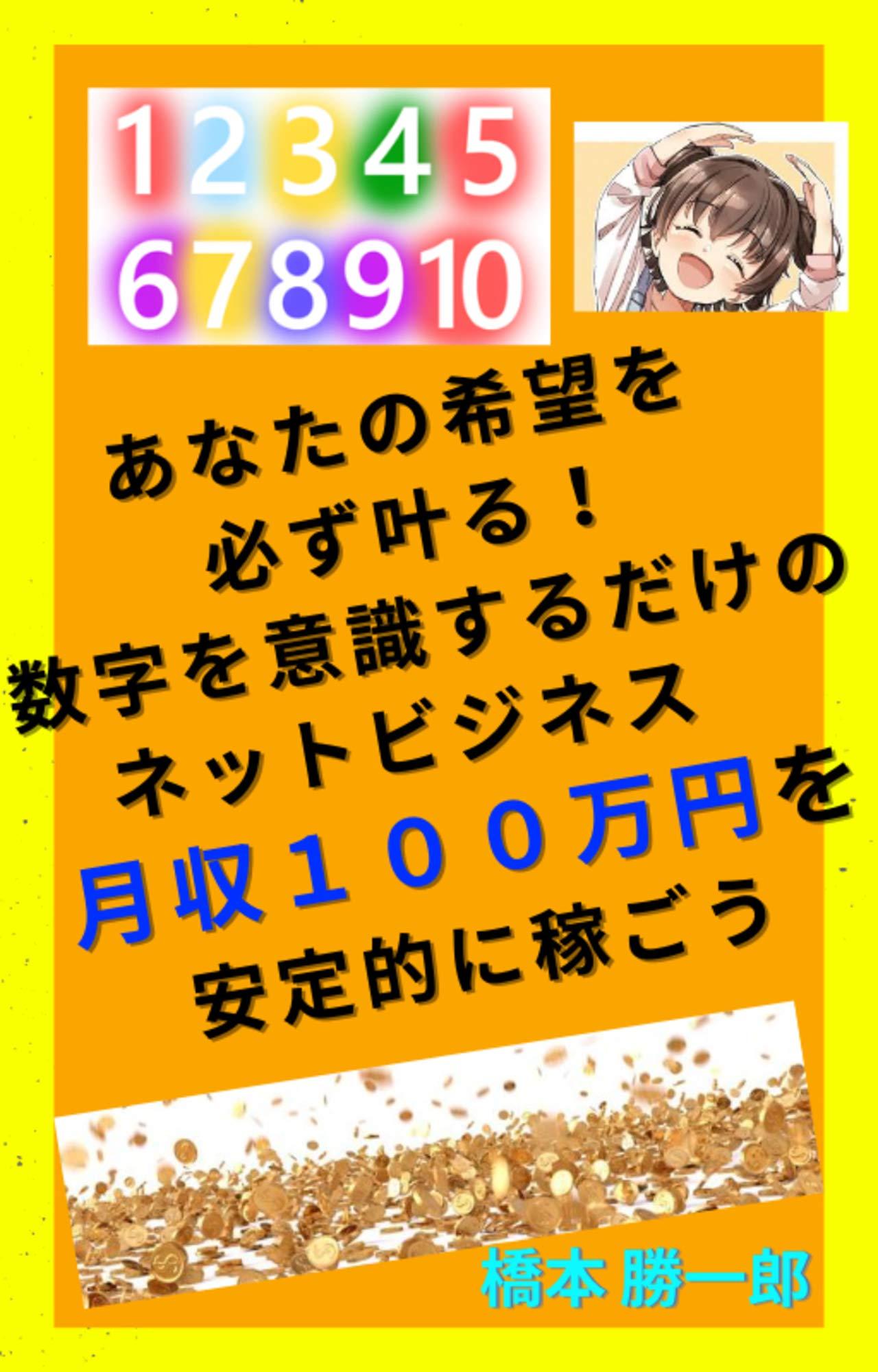 anatanokibouwokanarazukanaeru (Japanese Edition)