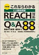 改訂版 これならわかる EU環境規制 REACH対応 Q&A88~登録から管理・運用まで~