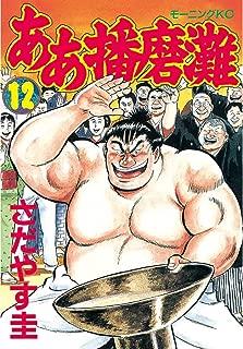 ああ播磨灘(12) (モーニングコミックス)