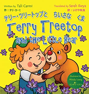 Terry Treetop and the Little Bear テリー・ツリートップとちいさなくま: Bilingual Japanese - English バイリンガル 英語 - 日本語