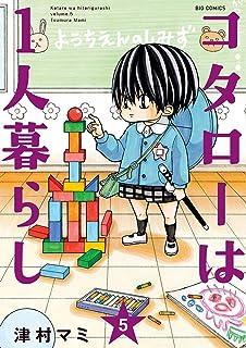 コタローは1人暮らし(5) (ビッグコミックス)
