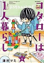 表紙: コタローは1人暮らし(5) (ビッグコミックス) | 津村マミ