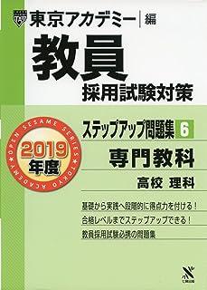 教員採用試験対策ステップアップ問題集 6 専門教科高校理科 2019年度版 オープンセサミシリーズ (東京アカデミー編)