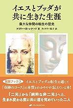表紙: イエスとブッダが共に生きた生涯 | ゲイリー・R・レナード