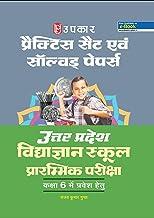 Practis Set & Solved Papers Uttar Pradesh Vidhyagyan School Prarambhik Pariksha (Class-6) - Hindi