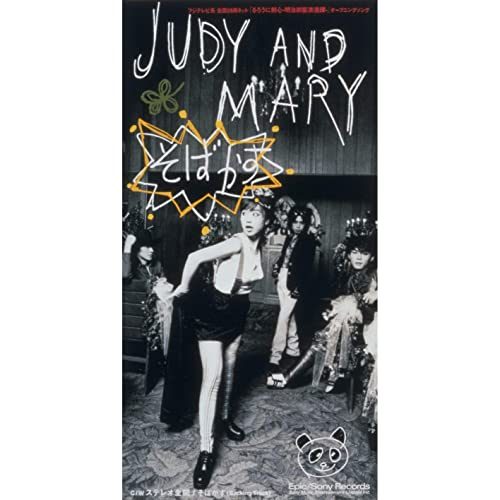 Amazon Music - JUDY AND MARYのそばかす - Amazon.co.jp