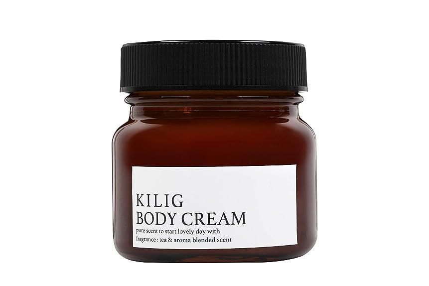 スケルトン熟達した推定するキリグ ボディクリーム ティーアンドアロマブレンドセント KILIG BODY CREAM (TEA AND AROMA BLEND SCENT)