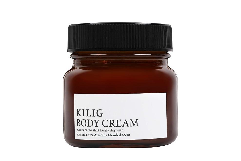 有名人廃棄切り刻むキリグ ボディクリーム ティーアンドアロマブレンドセント KILIG BODY CREAM (TEA AND AROMA BLEND SCENT)