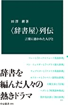 表紙: 〈辞書屋〉列伝 言葉に憑かれた人びと (中公新書) | 田澤耕