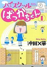 表紙: ハイスクールばっかちゃん(1) (ビッグコミックス) | 沖田×華