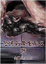 表紙: 恐怖乃黄金風呂 弐 (ヤングキングコミックス) | 金風呂タロウ