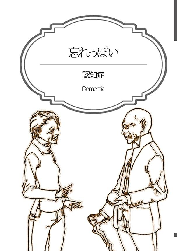 読み書きのできない行列エントリ対話で学ぶ精神医学入門: 認知症: ――コメディカル?学生のために