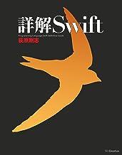 表紙: 詳解 Swift | 荻原 剛志