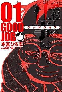 GOODJOB【グッドジョブ】 1