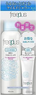 フリープラス マイルドシャワー+ミニマイルドソープミニ付 化粧水+洗顔セット