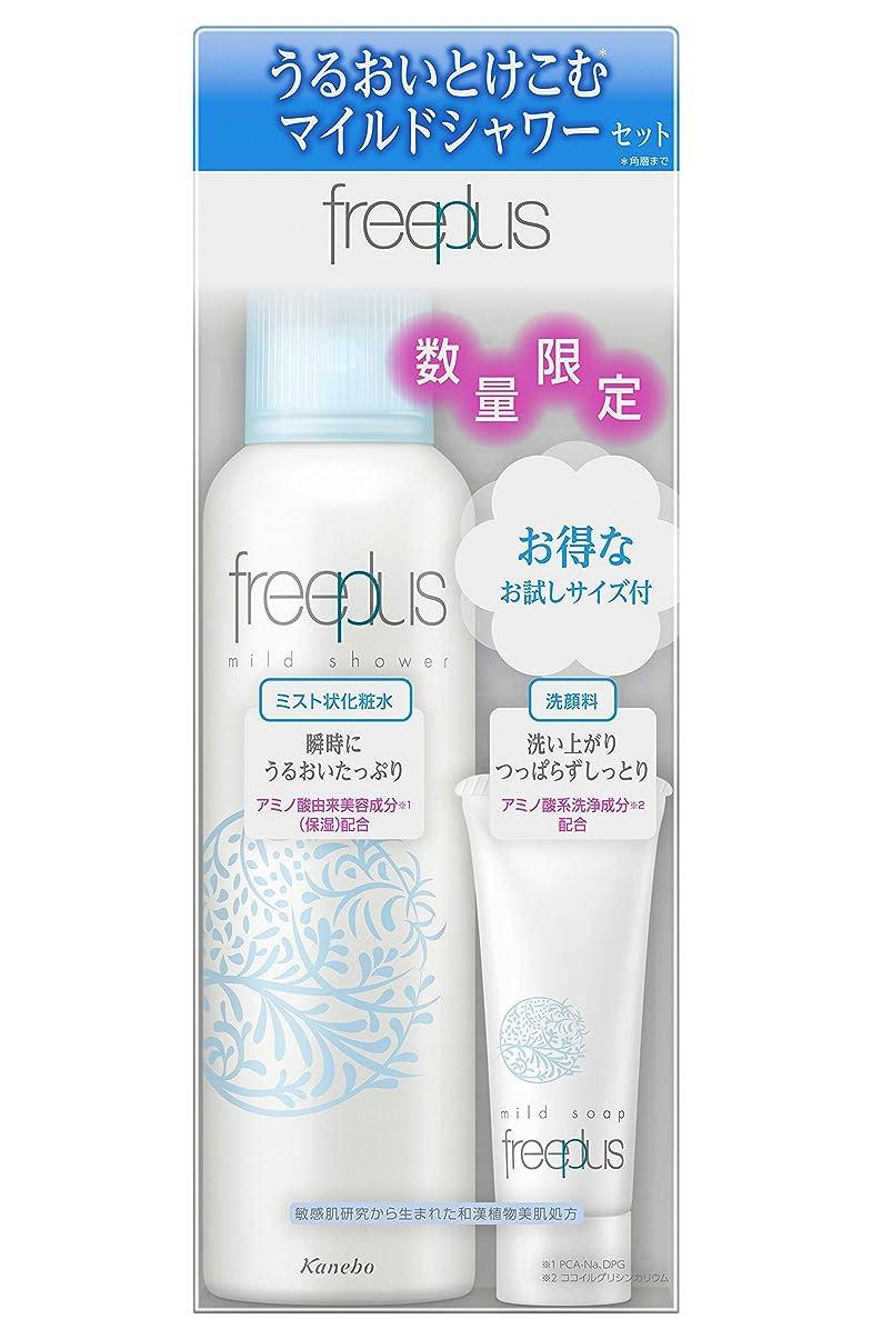 閉塞シンポジウム換気フリープラス マイルドシャワー+ミニマイルドソープミニ付 化粧水+洗顔セット