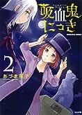 吸血鬼にっき (2) (ぶんか社コミックス)