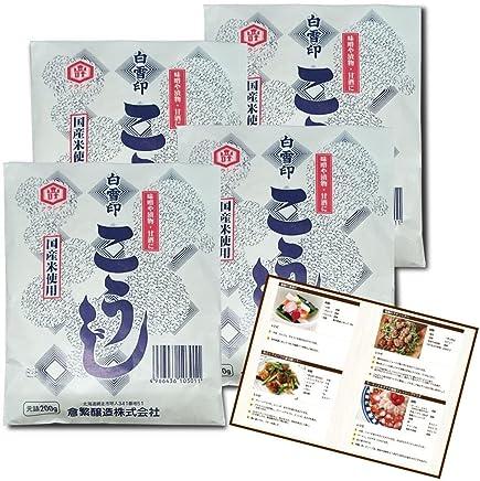 白雪印 こうじ800g(200g×4個)+酒本舗はなオリジナルレシピ