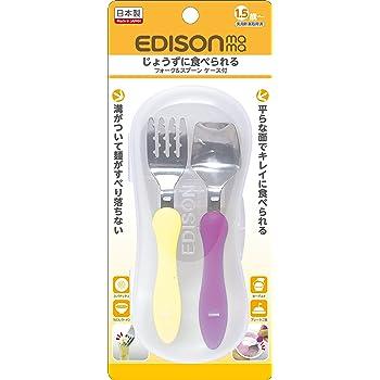 エジソン フォーク&スプーン エジソンのフォーク&スプーン ケース付 イエロー・紫(1.5歳から対象) じょうずに食べられる工夫がいっぱい