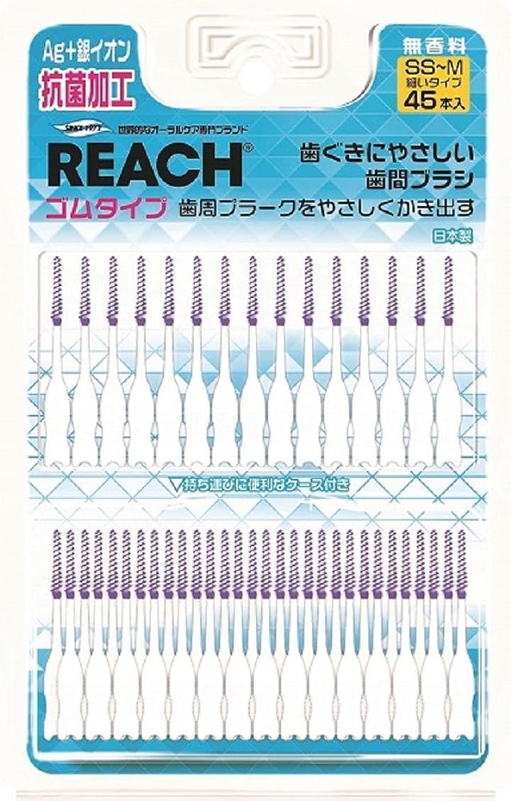 に渡って正直思いつくリーチゴム歯間ブラシ 45個入り