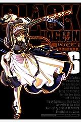 ブラック・ラグーン(6) (サンデーGXコミックス) Kindle版