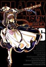ブラック・ラグーン(6) (サンデーGXコミックス)