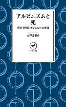 表紙: ヤマケイ新書アルピニズムと死 | 山野井 泰史
