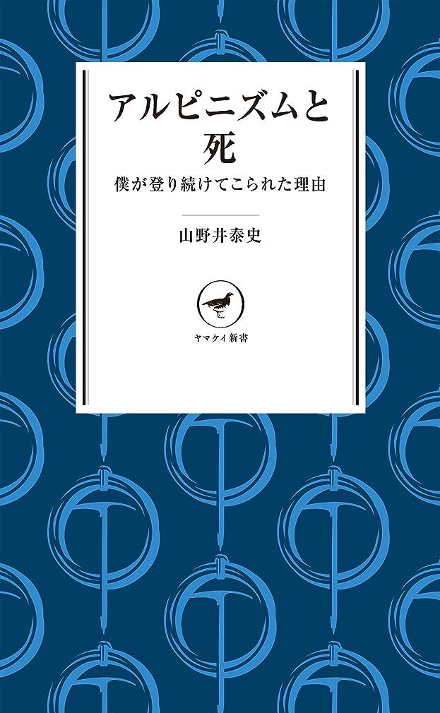 平野シリンダー条約ヤマケイ新書アルピニズムと死