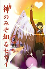 神のみぞ知るセカイ(3) (少年サンデーコミックス) Kindle版