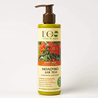 EO Laboratorie Organic Body milk vitamins for dry skin with strawberry extract SLS, Parabens and Silicone Free - 250 ml