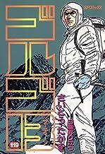 表紙: ゴルゴ13(119) (コミックス単行本) | さいとう・たかを