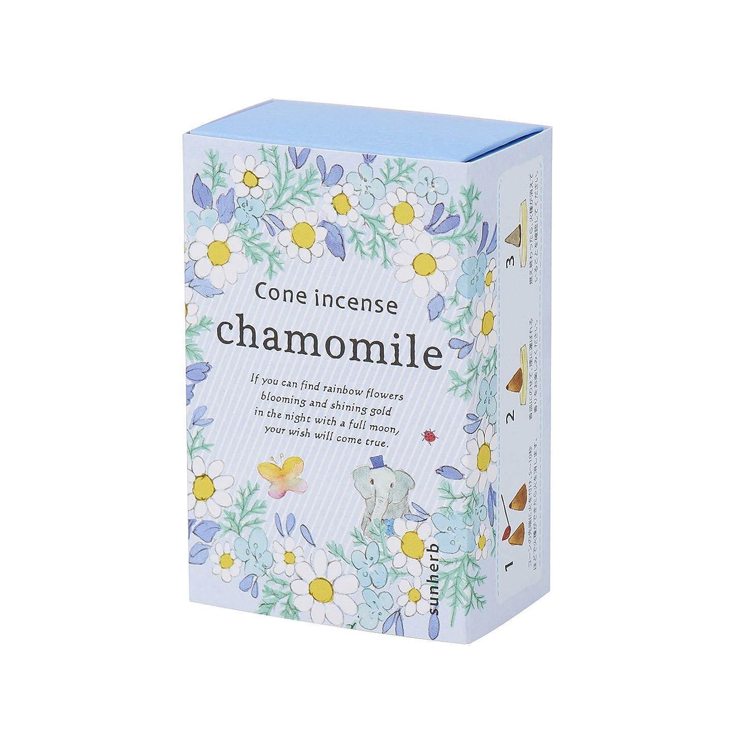 より平らな養うカニサンハーブ お香 コーンタイプ カモマイル 16粒(インセンス 燃焼時間約20分 やさしく穏やかな甘い香り)
