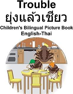 English-Thai Trouble/ยุ่งแล้วเชียว Children's Bilingual Picture Book