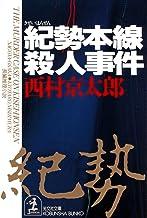 表紙: 紀勢本線殺人事件 (光文社文庫) | 西村 京太郎