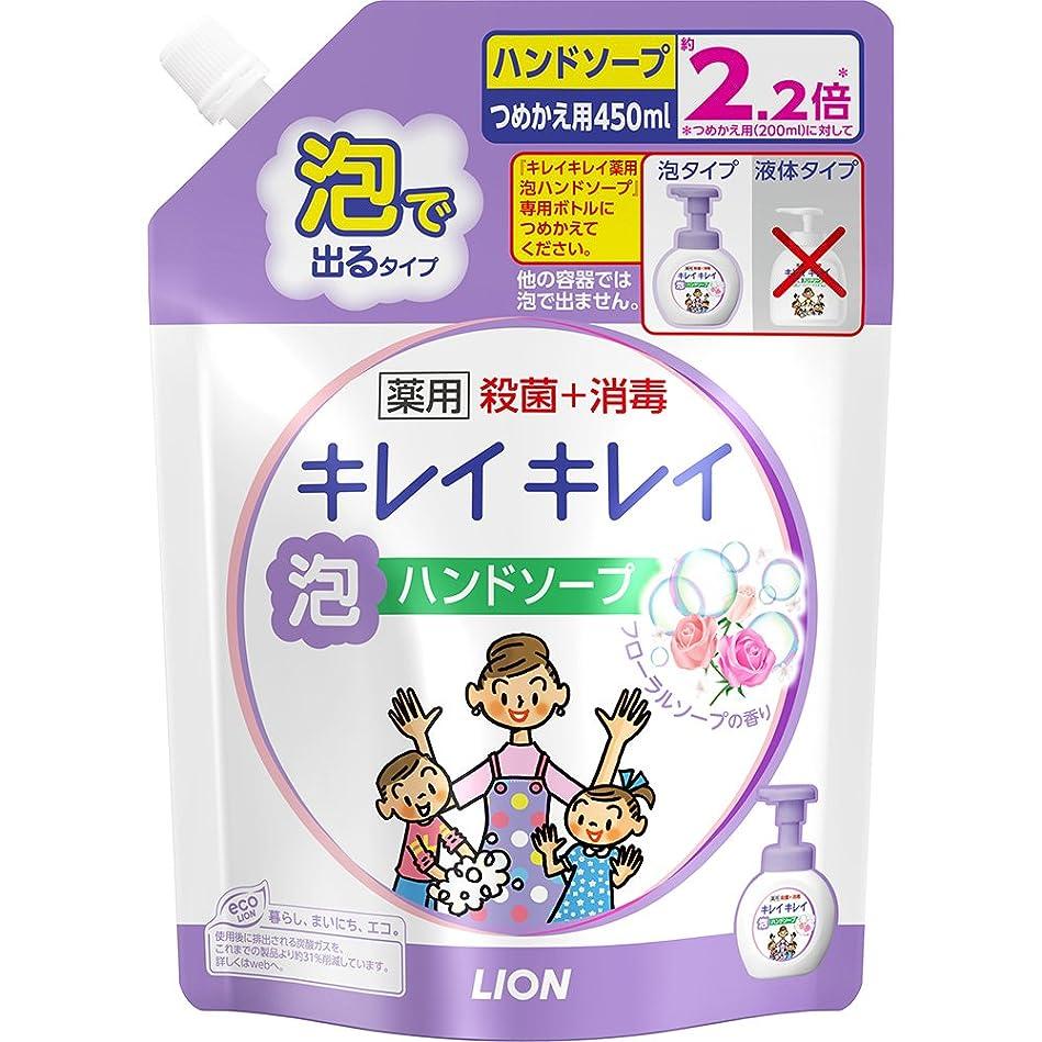 レジエキサイティングインクキレイキレイ 薬用 泡ハンドソープ フローラルソープの香り 詰め替え 450ml(医薬部外品)