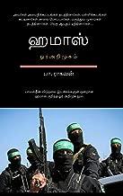 Hamas: ஹமாஸ் - ஓர் அறிமுகம்  (Tamil Edition)
