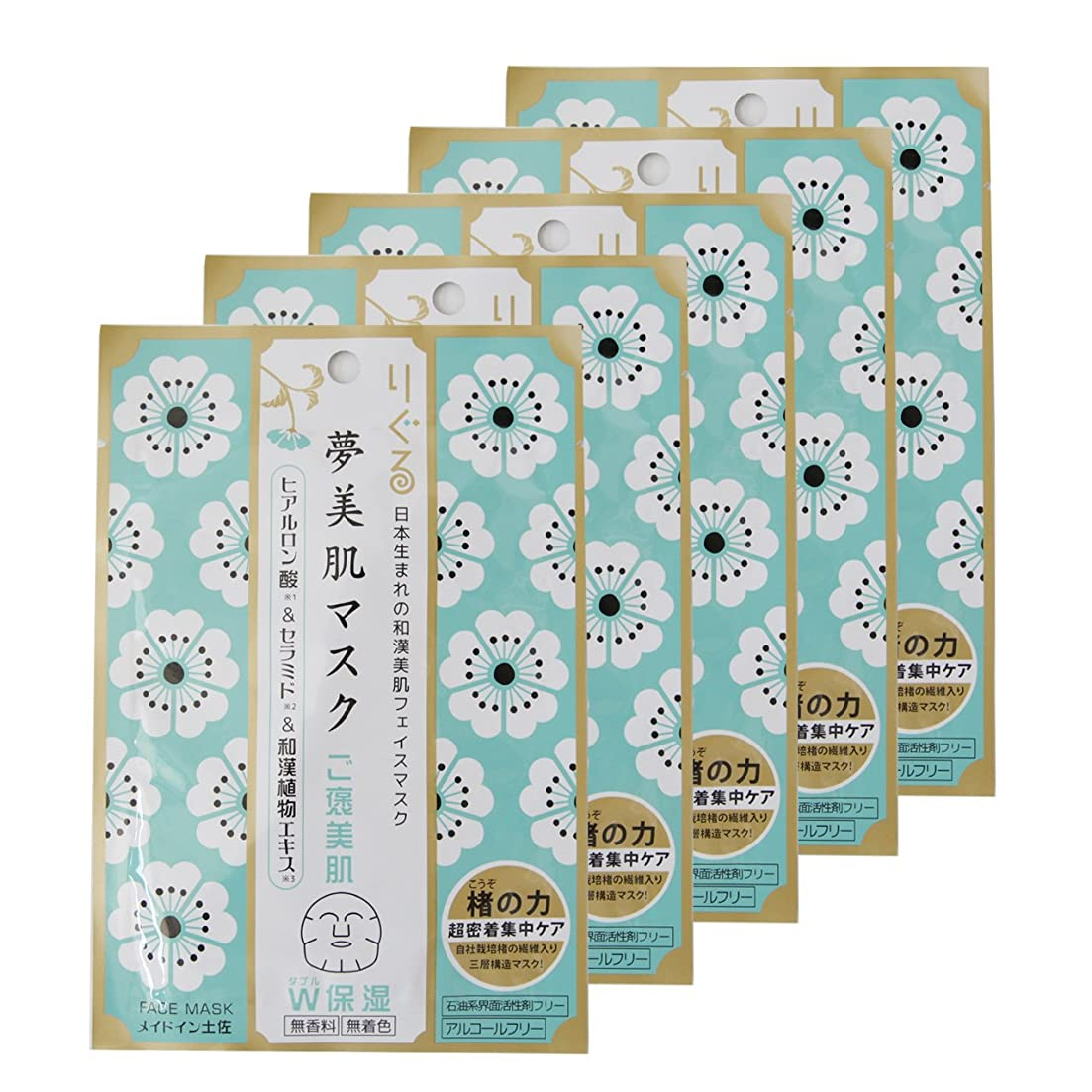 主人改善するかび臭いりぐる 日本生まれの和漢美肌フェイスマスク 夢美肌マスク きらり肌 ご褒美肌 美活肌 (ご褒美肌 5p)